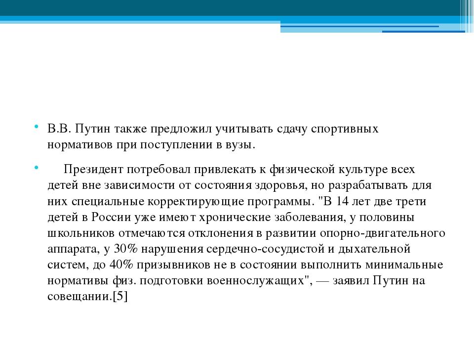 В.В. Путин также предложил учитывать сдачу спортивных нормативов при поступл...