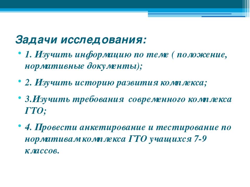 Задачи исследования: 1. Изучить информацию по теме ( положение, нормативные д...