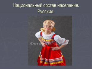 Национальный состав населения. Русские.