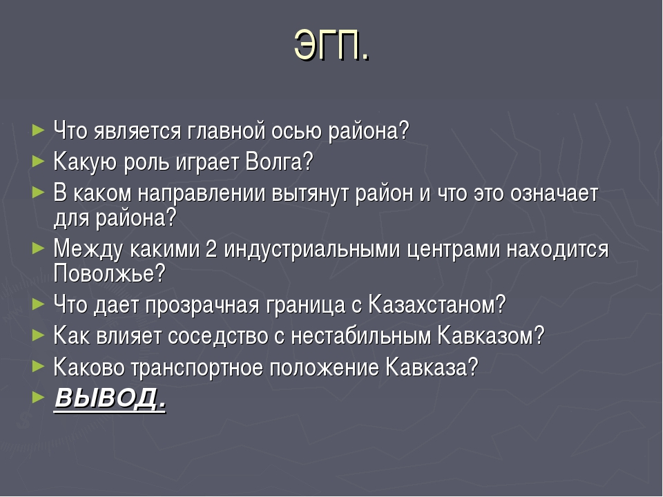 ЭГП. Что является главной осью района? Какую роль играет Волга? В каком напра...