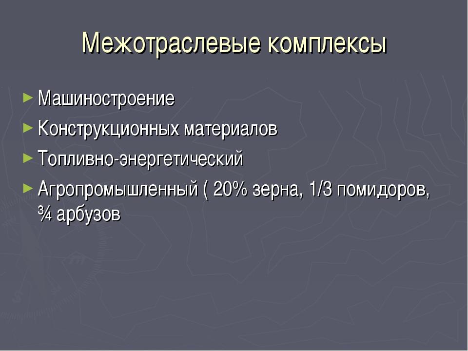 Межотраслевые комплексы Машиностроение Конструкционных материалов Топливно-эн...