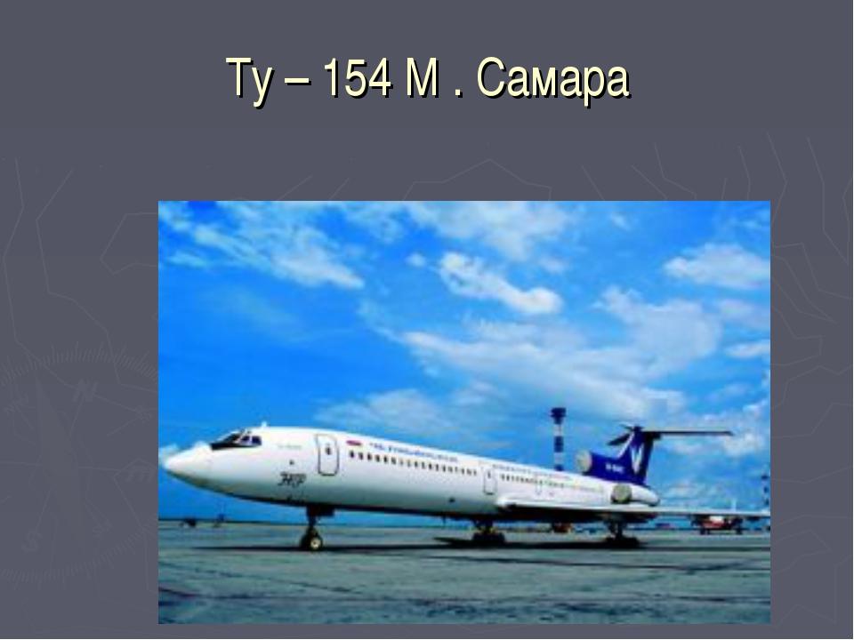 Ту – 154 М . Самара