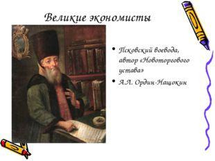 Великие экономисты Псковский воевода, автор «Новоторгового устава» А.Л. Ордин