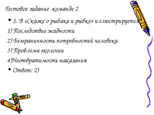 Тестовое задание команде 2 1. В «Сказке о рыбака и рыбке» иллюстрируется: 1)