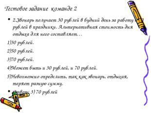 Тестовое задание команде 2 2.Звонарь получает 30 рублей в будний день за рабо