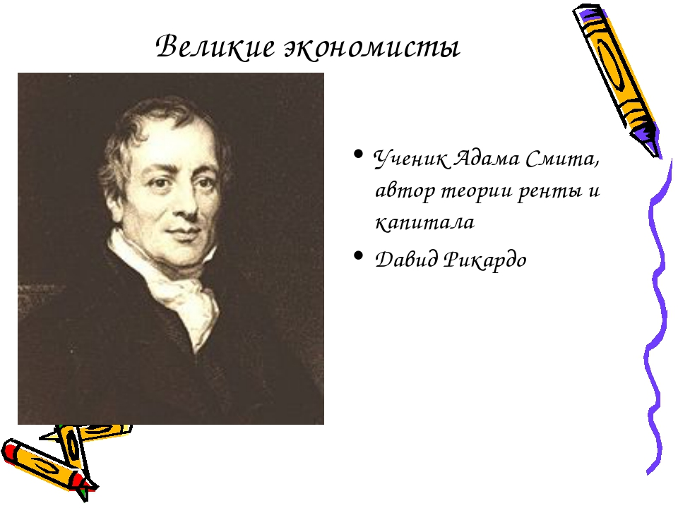 Великие экономисты Ученик Адама Смита, автор теории ренты и капитала Давид Ри...