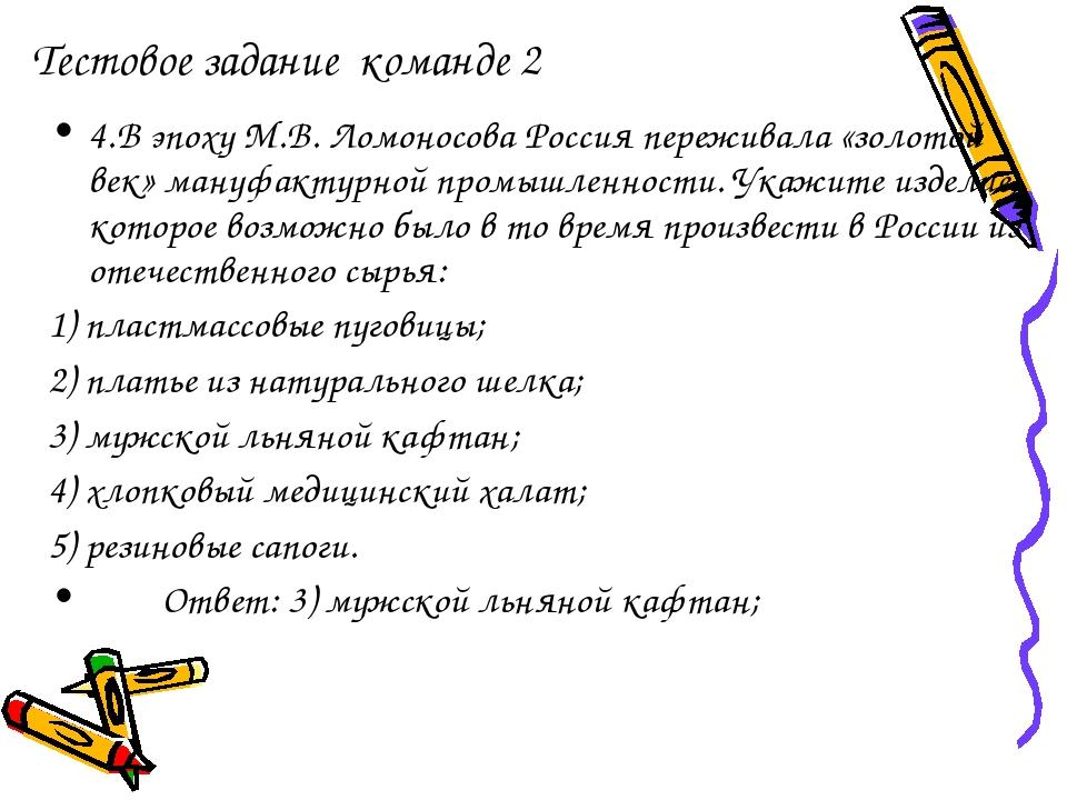 Тестовое задание команде 2 4.В эпоху М.В. Ломоносова Россия переживала «золот...