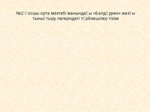 №2 Қосшы орта мектебі жанындағы «Балдәурен» жазғы тынықтыру лагеріндегі тәрби
