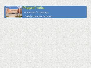 """""""Ба """"Радуга"""" тобы Аппазова Гүлжазира Сайфутдинова Оксана"""