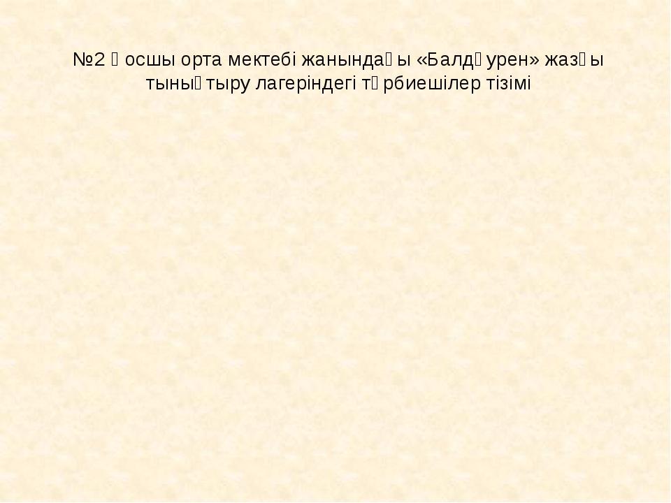 №2 Қосшы орта мектебі жанындағы «Балдәурен» жазғы тынықтыру лагеріндегі тәрби...