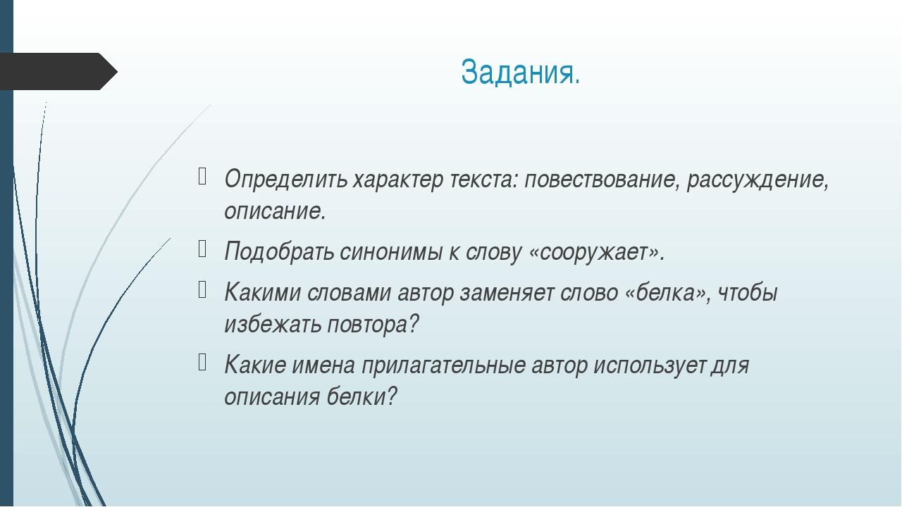 Задания. Определить характер текста: повествование, рассуждение, описание. По...