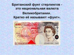 Британский фунт стерлингов - этонациональнаявалюта Великобритании. Кратко