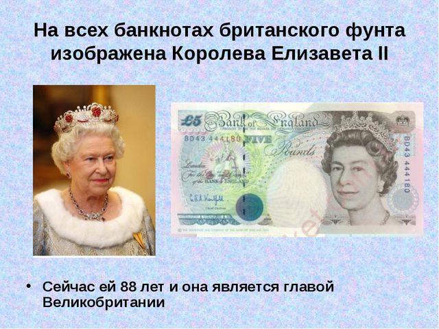 На всех банкнотахбританского фунта изображена Королева Елизавета II Сейчас е...