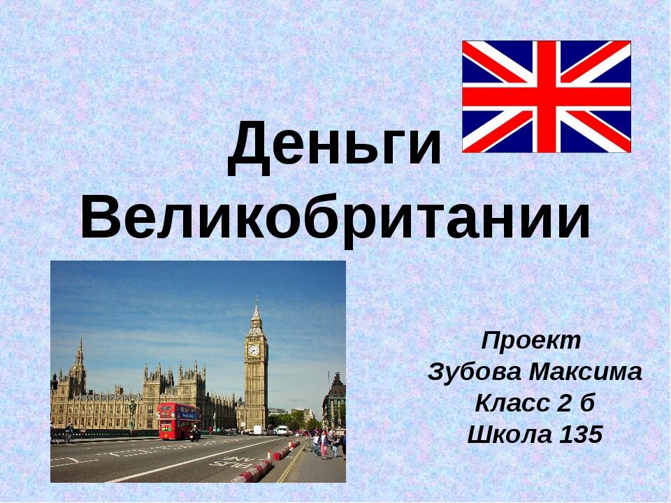Деньги Великобритании Проект Зубова Максима Класс 2 б Школа 135