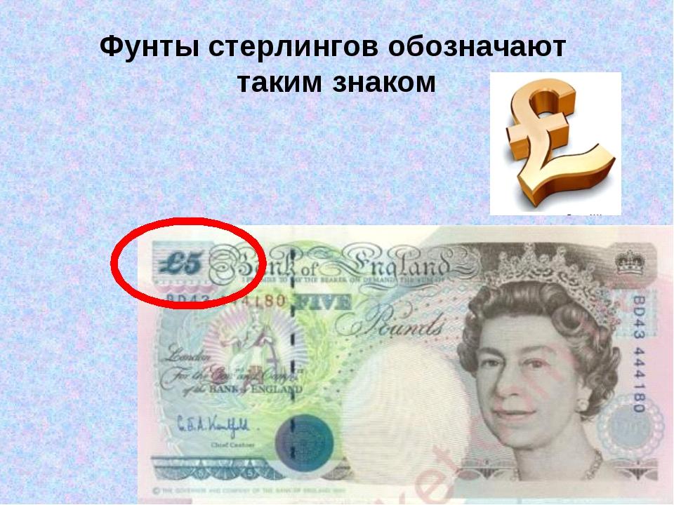 Фунты стерлингов обозначают таким знаком