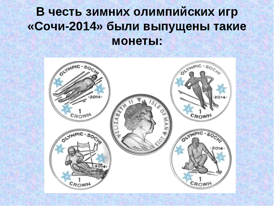 В честь зимних олимпийских игр «Сочи-2014» были выпущены такие монеты: