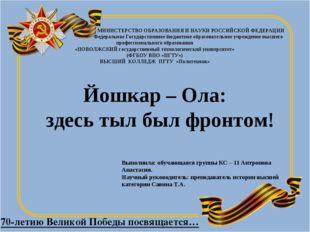 70-летию Великой Победы посвящается… Йошкар – Ола: здесь тыл был фронтом!  М
