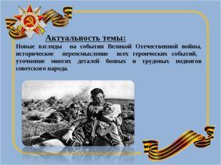 Актуальность темы: Новые взгляды на события Великой Отечественной войны, ист