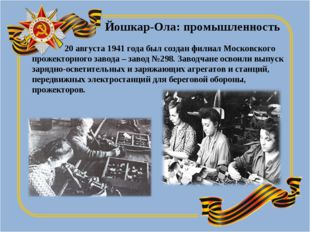 Йошкар-Ола: промышленность 20 августа 1941 года был создан филиал Московского