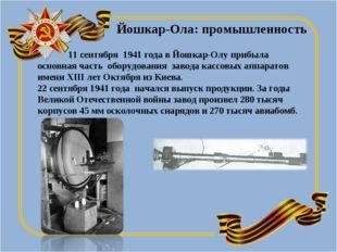 Йошкар-Ола: промышленность 11 сентября 1941 года в Йошкар-Олу прибыла основна