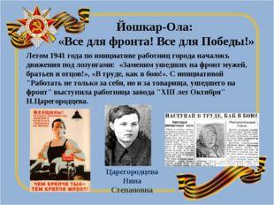 Йошкар-Ола: «Все для фронта! Все для Победы!» Летом 1941 года по инициативе р