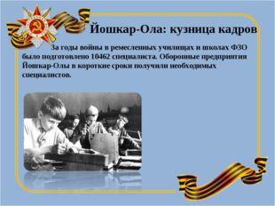 За годы войны в ремесленных училищах и школах ФЗО было подготовлено 10462 сп