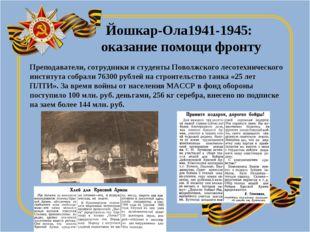 Йошкар-Ола1941-1945: оказание помощи фронту Преподаватели, сотрудники и студе
