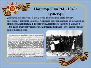 Йошкар-Ола1941-1945: культура Деятели литературы и искусства подчинили свою р