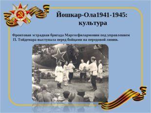 Йошкар-Ола1941-1945: культура Фронтовая эстрадная бригада Маргосфилармонии по