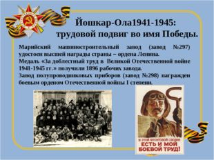 Марийский машиностроительный завод (завод №297) удостоен высшей награды стран