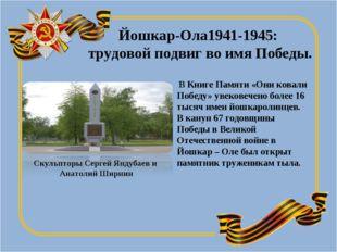 Йошкар-Ола1941-1945: трудовой подвиг во имя Победы. В Книге Памяти «Они ковал