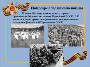 Йошкар-Ола: начало войны 22 июня 1941 года жители нашего города праздновали