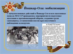 Йошкар-Ола: мобилизация С началом военных действий в Йошкар-Оле и всех населе
