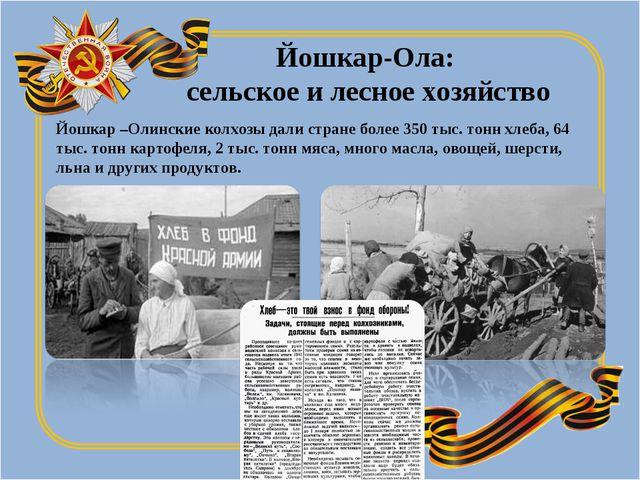 Йошкар –Олинские колхозы дали стране более 350 тыс. тонн хлеба, 64 тыс. тонн...