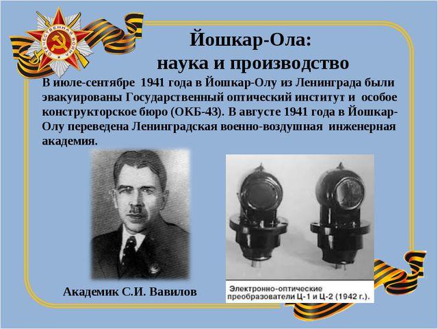 В июле-сентябре 1941 года в Йошкар-Олу из Ленинграда были эвакуированы Госуда...