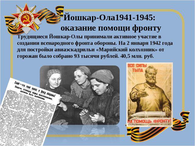 Трудящиеся Йошкар-Олы принимали активное участие в создании всенародного фрон...