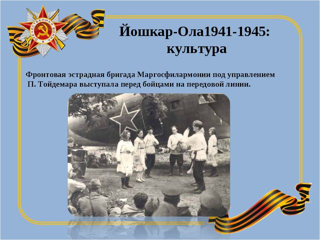 Йошкар-Ола1941-1945: культура Фронтовая эстрадная бригада Маргосфилармонии по...
