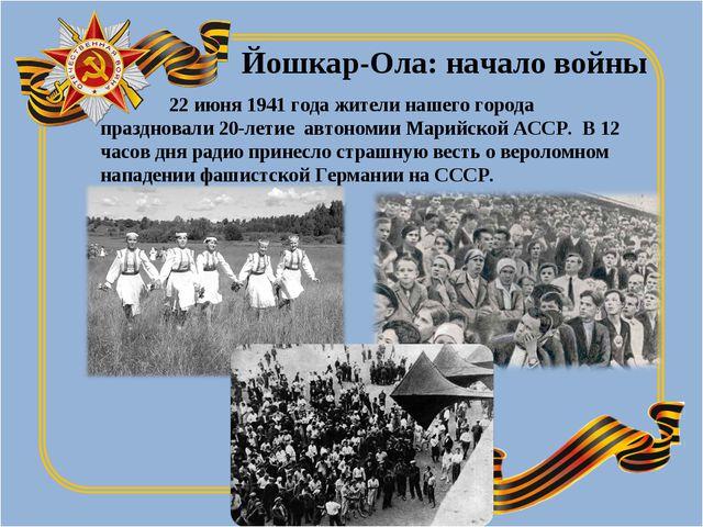 Йошкар-Ола: начало войны 22 июня 1941 года жители нашего города праздновали...