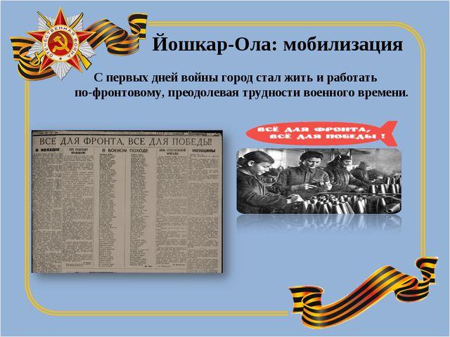 Йошкар-Ола: мобилизация С первых дней войны город стал жить и работать по-фро...