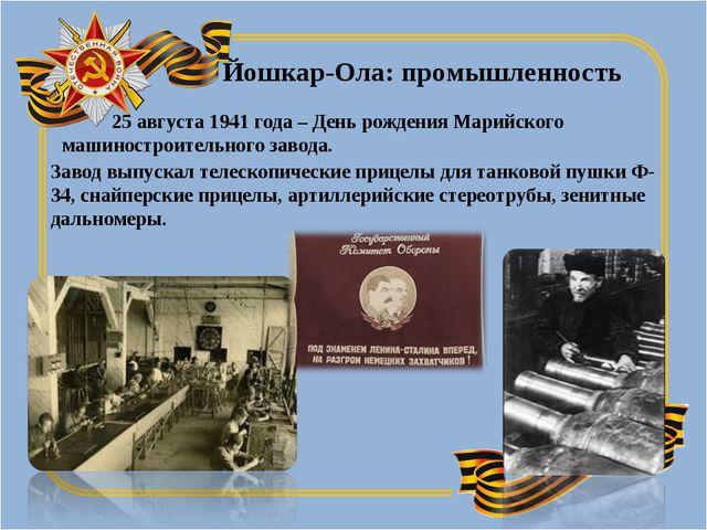 Йошкар-Ола: промышленность 25 августа 1941 года – День рождения Марийского ма...