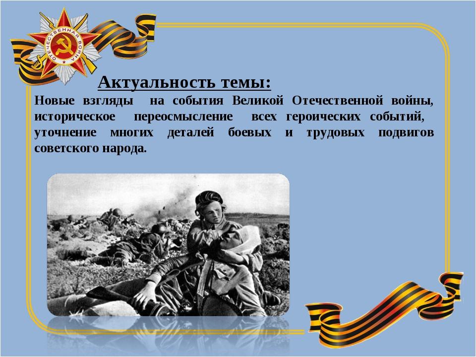 Актуальность темы: Новые взгляды на события Великой Отечественной войны, ист...