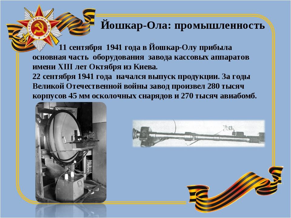 Йошкар-Ола: промышленность 11 сентября 1941 года в Йошкар-Олу прибыла основна...