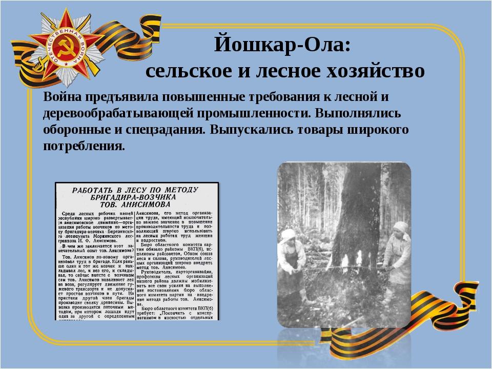 Война предъявила повышенные требования к лесной и деревообрабатывающей промыш...