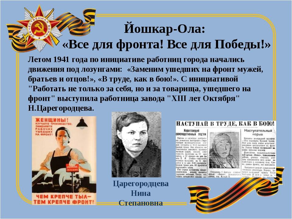 Йошкар-Ола: «Все для фронта! Все для Победы!» Летом 1941 года по инициативе р...