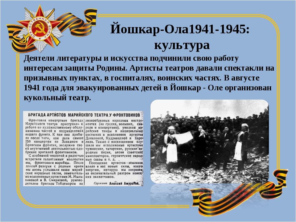Йошкар-Ола1941-1945: культура Деятели литературы и искусства подчинили свою р...