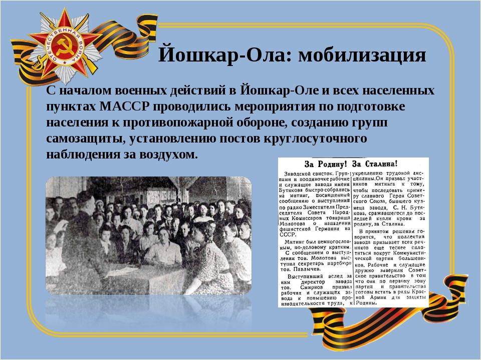 Йошкар-Ола: мобилизация С началом военных действий в Йошкар-Оле и всех населе...