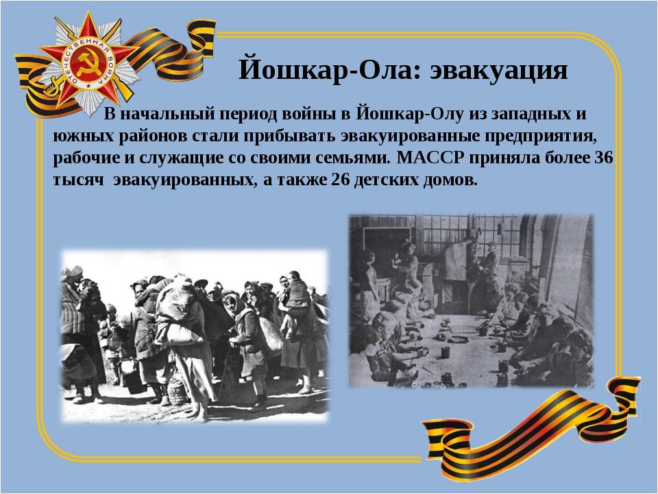 Йошкар-Ола: эвакуация В начальный период войны в Йошкар-Олу из западных и южн...