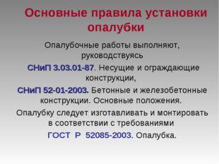 Основные правила установки опалубки Опалубочные работы выполняют, руководству
