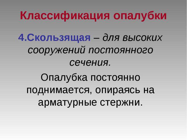 Классификация опалубки 4.Скользящая – для высоких сооружений постоянного сече...