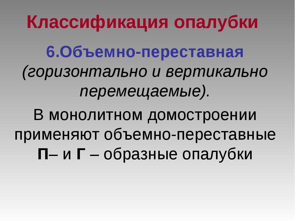 Классификация опалубки 6.Объемно-переставная (горизонтально и вертикально пер...